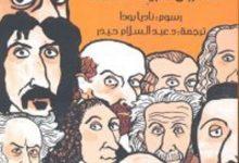 تحميل كتاب فكر بنفسك عشرون تطبيقاً للفلسفة pdf – ينسن زونتجن
