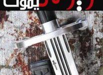 تحميل رواية زيوس يجب أن يموت pdf – أحمد الملواني