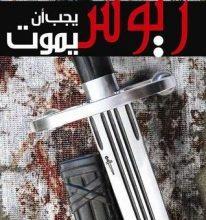 صورة تحميل رواية زيوس يجب أن يموت pdf – أحمد الملواني