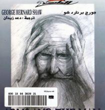تحميل مسرحية الإنسان والسلاح pdf – جورج برنارد شو