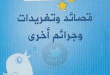 تحميل كتاب نجم قصائد وتغريدات وجرائم أخرى pdf – نجم بن مسفر الحصيني