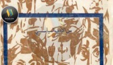 صورة تحميل كتاب شعراء وراء القضبان pdf – حسن نعيسة