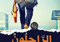 تحميل رواية الراحلون pdf – أحمد إبراهيم موسى