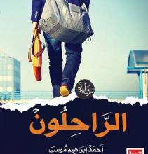 صورة تحميل رواية الراحلون pdf – أحمد إبراهيم موسى