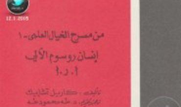 تحميل مسرحية إنسان روسوم الآلي pdf – كاريل تشابيك