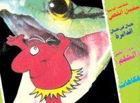تحميل كتاب لغز الكلمة المفقودة (زووم 8) pdf – نبيل فاروق
