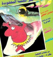 صورة تحميل كتاب لغز الكلمة المفقودة (زووم 8) pdf – نبيل فاروق