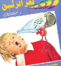 صورة تحميل كتاب لغز الزئبق (زووم 9) pdf – نبيل فاروق