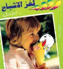 تحميل كتاب لغز الأشباح (زووم 10) pdf – نبيل فاروق