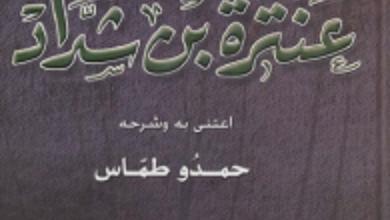 تحميل ديوان عنترة بن شداد pdf – حمدو طماس