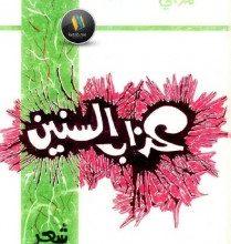 تحميل ديوان عذاب السنين pdf – حمد الحجي