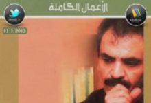 تحميل ديوان محمد الثبيتي (الأعمال الكاملة) pdf – محمد الثبيتي