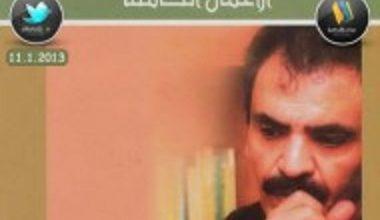 Photo of تحميل ديوان محمد الثبيتي (الأعمال الكاملة) pdf – محمد الثبيتي