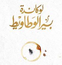 تحميل رواية لوكاندة بير الوطاويط pdf – أحمد مراد
