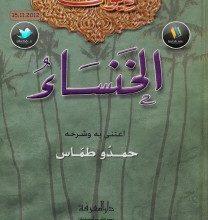تحميل ديوان الخنساء pdf – عناية وشرح حمدو طمّاس