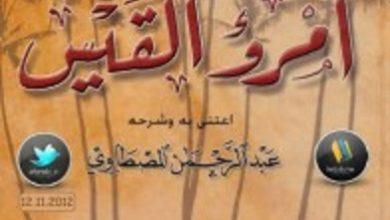 تحميل ديوان ديوان امرؤ القيس pdf – تحقيق وشرح عبد الرحمن المصطاوي