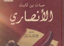 تحميل ديوان حسان بن ثابت الأنصاري pdf – تحقيق عبد الله سنده