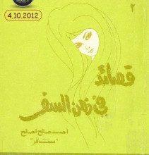 تحميل كتاب قصائد في زمن السفر pdf – أحمد صالح الصالح