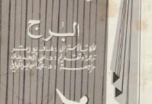تحميل مسرحية البرج pdf – هال بورتر