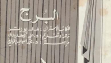 Photo of تحميل مسرحية البرج pdf – هال بورتر