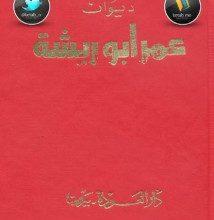 تحميل ديوان عمر أبو ريشة pdf – عمر أبو ريشة