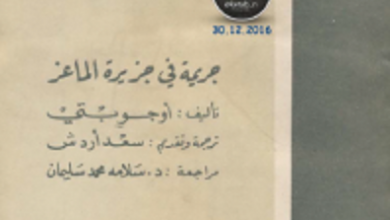 تحميل مسرحية جريمة في جزيرة الماعز pdf – أوجوبتي