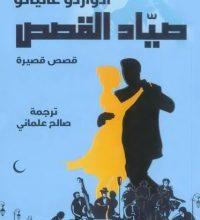 تحميل كتاب صياد القصص pdf – إدواردو غاليانو
