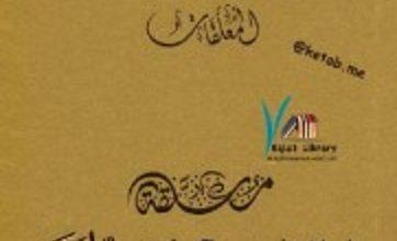 تحميل معلقة الحارث بن حلزة pdf – إصدار هيئة أبو ظبي للسياحة والثقافة