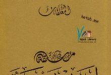تحميل معلقة لبيد بن ربيعة pdf – إصدار هيئة أبو ظبي للسياحة والثقافة