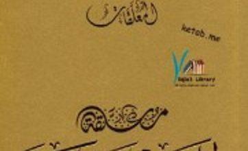 صورة تحميل معلقة لبيد بن ربيعة pdf – إصدار هيئة أبو ظبي للسياحة والثقافة