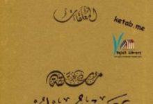 تحميل معلقة عمر بن كلثوم pdf – إصدار هيئة أبو ظبي للسياحة والثقافة
