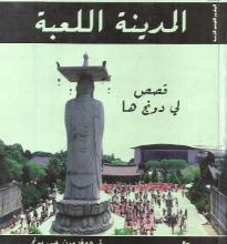 تحميل كتاب المدينة اللعبة pdf – لي دونج ها