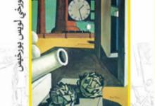 تحميل كتاب حكايات pdf ـ خورخي لويس بورخيس