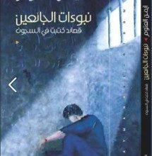 تحميل ديوان نبوءات الجائعين pdf – أيمن العتوم