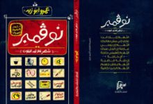 تحميل ديوان نوفمبر شهر ملائم للموت pdf – عمرو أبو زيد