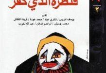 تحميل رواية قنطرة الذي كفر pdf – مصطفى مشرفة