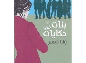 تحميل رواية بنات فى حكايات pdf – رشا سمير