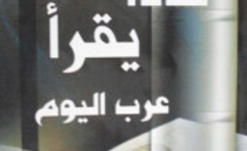تحميل كتاب ماذا يقرأ عرب اليوم pdf – أشرف بكر