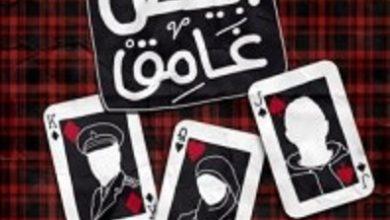 تحميل ديوان أبيض غامق pdf – محمد السيد
