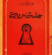 تحميل مسرحية جلسة سرية pdf – جان بول سارتر
