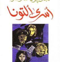 تحميل مسرحية أسرى ألتونا pdf – جان بول سارتر