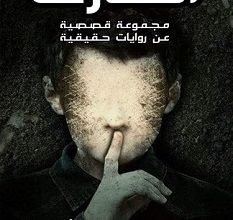 صورة تحميل رواية العارف pdf – محمد شعبان