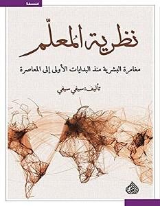 تحميل كتاب نظرية المعلم pdf – سيفي سيفي