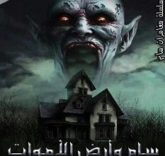 Photo of تحميل رواية سام وأرض الأموات pdf – إسلام العقاد
