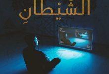 تحميل رواية نداء الشيطان pdf – أحمد أسامة