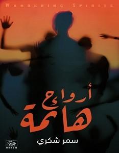 تحميل كتب نادرة وممنوعة pdf