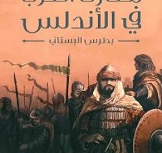 صورة تحميل كتاب معارك العرب في الأندلس pdf – بطرس البستاني