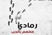 صورة تحميل رواية رمادي مفعم بالحب pdf – شهد المرسومي