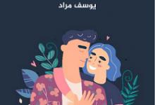 تحميل كتاب سيكولوجية الجنس pdf – يوسف مراد