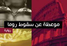 تحميل رواية موعظة عن سقوط روما pdf – جيروم فيراري